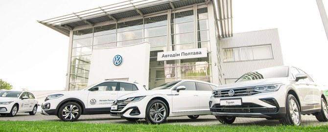 Автодім Полтава | офіційний дилер Volkswagen